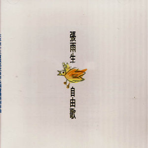 我的未来不是梦(热度:112)由安宁翻唱,原唱歌手张雨生