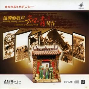 毛主席走遍祖国大地(热度:17)由陶勋天平山人翻唱,原唱歌手梦之旅合唱组合