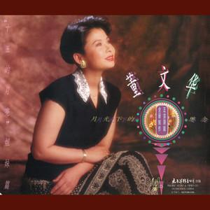 小背篓(热度:97)由蓉蓉翻唱,原唱歌手董文华