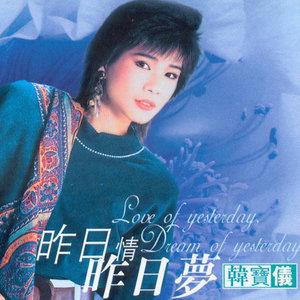 错误的恋曲(热度:85)由613娴静雅致翻唱,原唱歌手韩宝仪