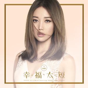 幸福太短(热度:80)由♀格小乐翻唱,原唱歌手A-Lin