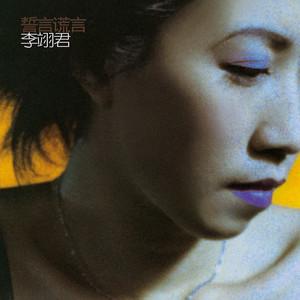 雨蝶(热度:62)由七月翻唱,原唱歌手李翊君