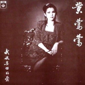 孟姜女(热度:75)由旺旺翻唱,原唱歌手黄莺莺