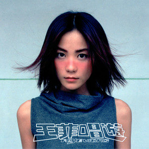 红豆(热度:66)由L.翻唱,原唱歌手王菲