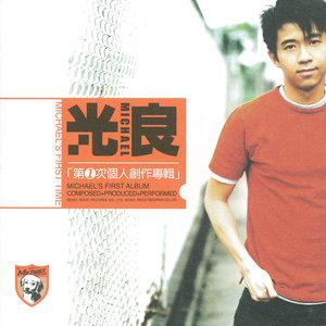 第一次(热度:37775)由导师-赵梓茗(零基础学唱歌)翻唱,原唱歌手光良
