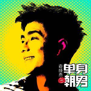 乌溜溜(热度:44)由帝豪จุ๊บ静翻唱,原唱歌手袁成杰