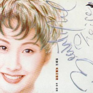 相思风雨中(热度:31)由何锦城翻唱,原唱歌手汤宝如/张学友