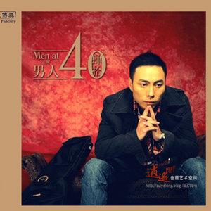 男人40-王闻 qq音乐-音乐你的生活