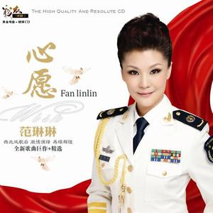 黄土高坡(热度:96)由翠翠翻唱,原唱歌手范琳琳