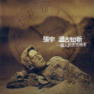 囚鸟(热度:277)由苏苏叔翻唱,原唱歌手张宇