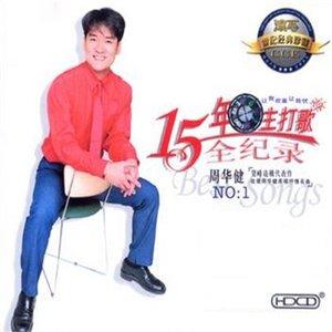 最真的梦(热度:35)由锦毛鼠翻唱,原唱歌手周华健
