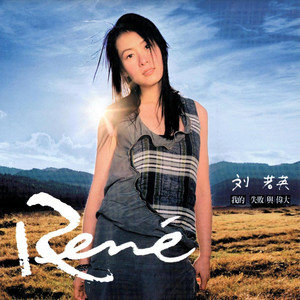 原来你也在这里(热度:166)由夕颜翻唱,原唱歌手刘若英