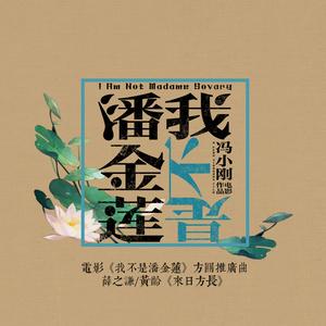 来日方长(热度:304)由qiqi阿姨翻唱,原唱歌手薛之谦/黄龄