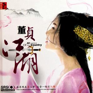 沧海一声笑(热度:19)由冰山雪莲翻唱,原唱歌手董真