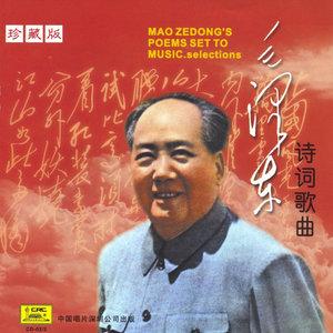 七律·长征(热度:71)由陶勋天平山人翻唱,原唱歌手Various Artists