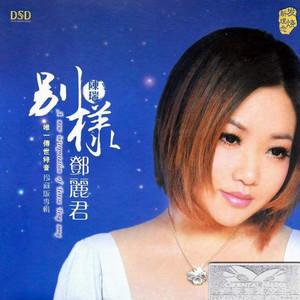 几多愁(热度:3899)由红玫瑰翻唱,原唱歌手陈瑞