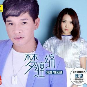 梦缠绵(热度:18)由徐宝玲翻唱,原唱歌手冷漠/庄心妍
