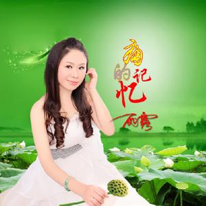 下一次相遇(热度:136)由落木长江翻唱,原唱歌手雨露