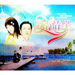 爱情骗子我问你由缘(?)圆演唱(ag9.ag:陈小云)