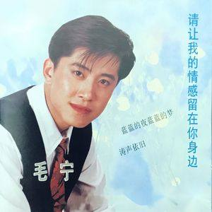 涛声依旧(热度:135)由温颜翻唱,原唱歌手毛宁