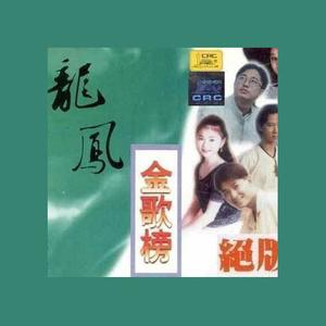 走了这么久你变了没有(热度:28)由一帆風順翻唱,原唱歌手韩磊/刘婕