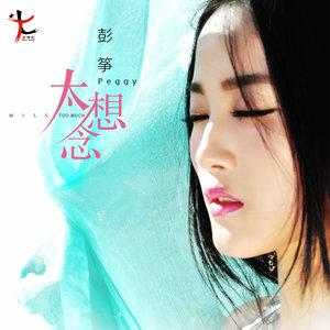 太想念(热度:50)由韩菊萍翻唱,原唱歌手彭筝
