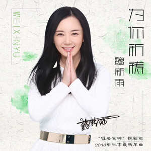 为你祈祷(热度:137)由ly星探,白云飘飄,,,,翻唱,原唱歌手魏新雨