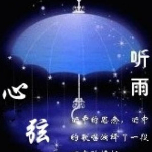 亲爱的你在哪里原唱是听雨/王馨,由中原汉子,翻唱(播放:587)