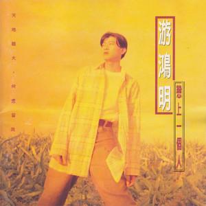 恋上一个人(热度:1137)由秋不离为悦停留翻唱,原唱歌手游鸿明