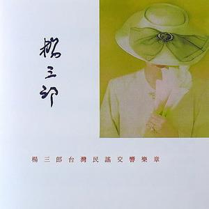 杨三郎台湾民谣交响乐章(杨三郎纪念专辑)