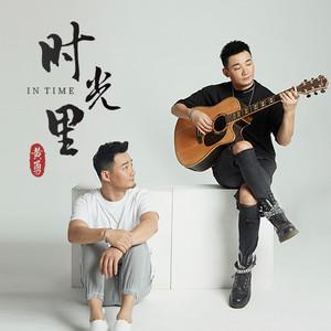 黄勇 - 时光里DJ大禹 2018 Remix
