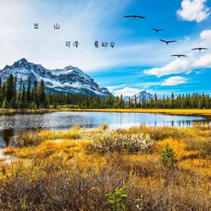 出山(热度:1118)由Helene*菲儿【峻乐团】翻唱,原唱歌手可泽/夏初安