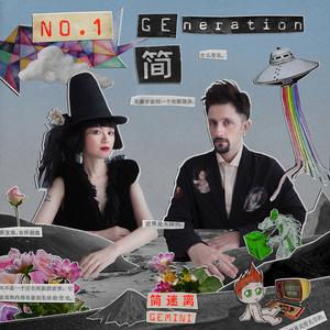 简 GEneration
