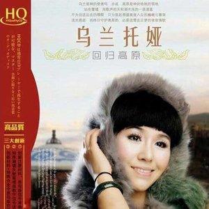 雪山阿佳(热度:35)由通幽翻唱,原唱歌手乌兰托娅