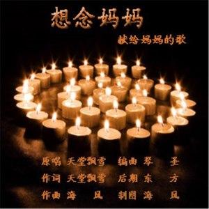 想念妈妈(热度:2024)由小巍翻唱,原唱歌手天堂飘雪