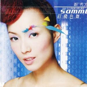 Shinning 2000 Sammi Cheng