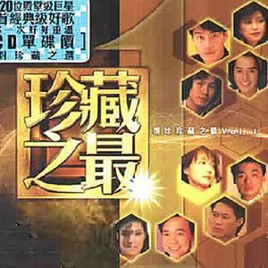 借来的美梦(热度:31)由何锦城翻唱,原唱歌手彭健新