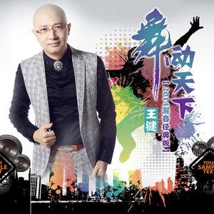 冰吻(热度:3118)由李帅帅翻唱,原唱歌手王键