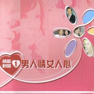 男人情女人心(热度:27)由苏阿雄翻唱,原唱歌手龙千玉/袁小迪