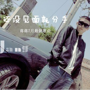 我们是糖甜到悲伤(热度:2036)由糖☆Tang翻唱,原唱歌手蒋家驹(蒋蒋)