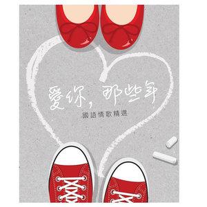 我要我们在一起(热度:387)由qiqi阿姨翻唱,原唱歌手范晓萱