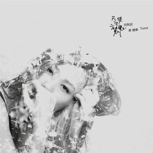 被驯服的象(热度:132)由夙愿.翻唱,原唱歌手蔡健雅