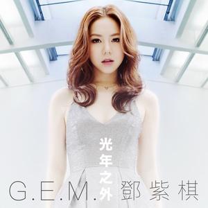 光年之外(热度:10)由媛媛翻唱,原唱歌手G.E.M. 邓紫棋