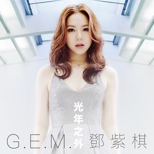 光年之外(热度:200)由放放翻唱,原唱歌手G.E.M. 邓紫棋