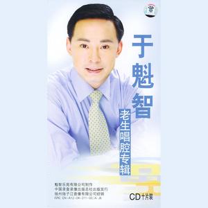【京剧】秦琼卖马 店主东带过了黄骠马(热度:43)由夏立华翻唱,原唱歌手于魁智