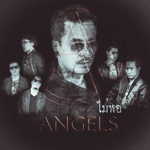 อัลบัม ไม่พอ - Single ศิลปิน ANGELS