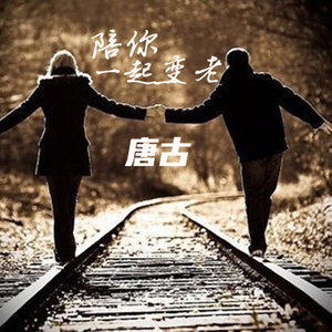 陪你一起变老(热度:391)由洁儿翻唱,原唱歌手唐古