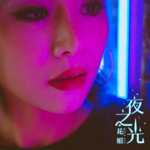 夜之光(热度:183)由香飘飘翻唱,原唱歌手花姐