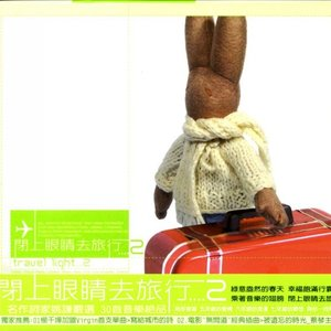最熟悉的陌生人(热度:106)由左岸翻唱,原唱歌手萧亚轩