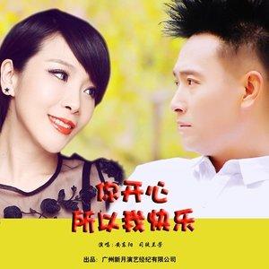 你开心所以我快乐(热度:128)由苹果翻唱,原唱歌手安东阳/司徒兰芳